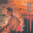 Wo Zhen De He Ta Men Bu Tong/Alan Tam