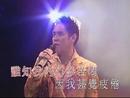 Ao Gu (2005 Live)/Alan Tam