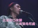 Leng Yu Ye (Music Video)/Beyond