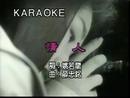 Qing Ren (Karaoke)/Diana Yang