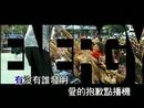 Xia Ling Shi Jian (Karaoke)/Energy