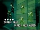 Ti Dao Tie Ban (Karaoke)/Energy
