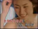 Xing Meng Qing Zhen (Music Video)/Kelly Chen