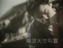 Shui Bi Ni Geng Zhong Yao (Music Video)/Kevin Cheng