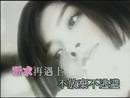 Shei Yuan Fang Shou (Music Video)/Kelly Chen