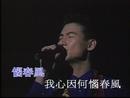 Li Xiang Lan ('91 Live)/Jacky Cheung