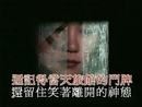 Yao Ding (Music Video)/Faye Wong