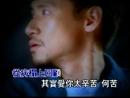 You Bing Shen Yin (Karaoke)/Jacky Cheung