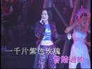 Wu Ye Kuang Ben ('95 Live)/Shirley Kwan
