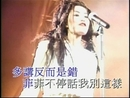 Liu Fei Fei (1994 Live)/Faye Wong
