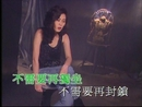 Xian Zai Ai Wo (Music Video)/Shirley Kwan
