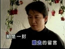 Mei Gui Hua Ban De Xin Jian (Karaoke)/Steve Chou