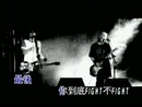Mei Chu Xi (Karaoke)/Showan