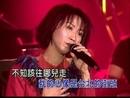 Bu Gan Xin Bu Fang Shou (Live Karaoke)/Linda Lee