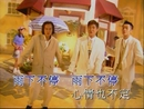 Bao Bei , Dui Bu Qi (Music Video)/Grasshopper