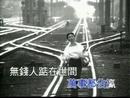 Wei Qian Du Xing Ming (Karaoke)/Linda Lee
