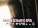 Wen Ni Wen Wo (Music Video)/Linda Wong