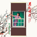 Back to Black Yuan Xiang Qing Nong Deng Li Jun/Teresa Teng