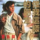 Xiang Wo Zhe Yang De Peng You/Alan Tam