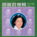 Back to Black Nan Wang De Yan Jing Deng Li Jun/Teresa Teng