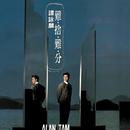 Nan She Nan Fen/Alan Tam