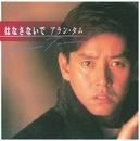BackTo Black Yong Bao ( Ri Wen Vinyl) - Tan Yong Lin/Alan Tam