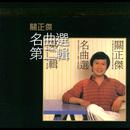 Ming Qu Xuan 2/Michael Kwan