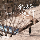 Wo Hao Xiang Ni (e Single)/Sodagreen