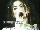 Ai Yu Tong De Bian Yuan (Music Video)/Faye Wong