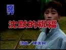 Chen Mo De Zhu Fu (Karaoke)/Linda Lee