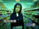 Hao Wu Liao (Karaoke)/Tanya Chua