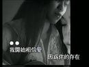 I Do Believe (Karaoke)/Tanya Chua