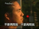 Ci Qing Yong Bu Liu (Karaoke)/Angus Tung