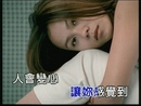 Yuan Yi Miao Xiao (Karaoke)/Tanya Chua