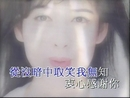 Hui Cu Yi (Music Video)/Vivian Chow