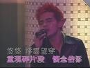 Tian Wen (1996 Live)/Tat Ming Pair