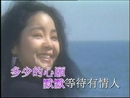 Xue Zhong Lian (Music Video)/Teresa Teng