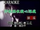 Ni Yi Ran Zai Wo Xin Shen Chu (Karaoke)/Hu Gua