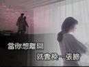 Huan Yi Ge Ai Wo De Ren (Karaoke)/Diana Yang