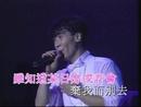 Jin Ye Ni Hui Bu Hui Lai (1992 Live)/Leon Lai