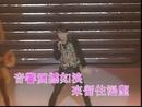 Bu Ji Wu Tai (1992 Live)/Leon Lai