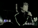 You Chou (Karaoke)/Showan