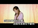 Shei Pa Shei (Karaoke)/Evonne Hsu