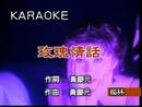 Mei Gui Qing Hua (Karaoke)/Diana Yang