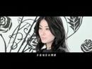 Bao Qian Ke De Li Xia Ping (Music Video)/Kelly Chen