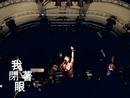 Wu Niang (Video)/Circus
