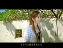 Fang Qi Qing Yi Ge Jia (Video)/Evonne Hsu