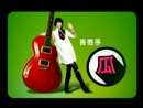 Guai Guai (Video)/Cherry Boom