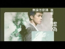 Wen De Tai Bi Zhen (Music Video)/Hins Cheung