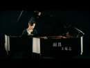 Mian Ju (Music Video)/Ivana Wong